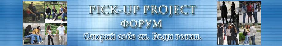 Pick-Up Project - Съблазнявай Ефективно :: Готина Свалка :: Форум
