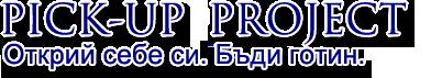 Pick-up Project logo, запознанства с жени, пикап, обучения по свалки и флирт